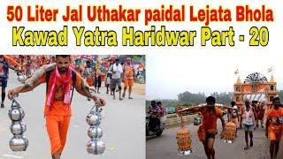 50 Liter Jal Uthakar Chalta Bhola ॐ नमः शिवाय {Kawad Yatra Haridwar Part - 20}