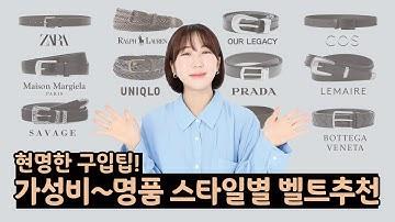 가성비~명품 브랜드별 남자 벨트추천 (벨트 스타일링팁,구매팁 !!)