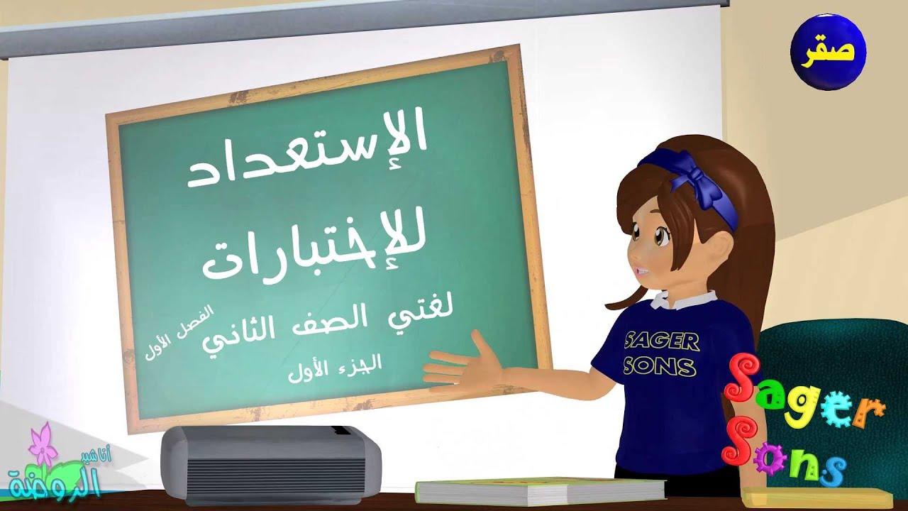 هيا نتعلم - اختبار نهائي لمادة لغتي الصف الثاني الابتدائي ...