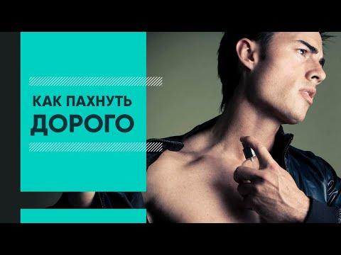 ТОП 8 ДОРОГИХ АРОМАТОВ для мужчин. Какой парфюм пахнет дорого?