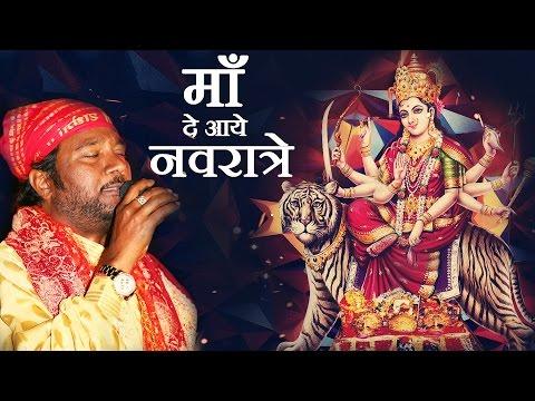 माँ दे आये नवरात्रे    माता रानी के टॉप 10 भजन   दुर्गा माँ की भेटें, माता दा जगराता, नवरात्री 2017