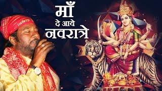 माँ दे आये नवरात्रे |  माता रानी के टॉप 10 भजन | दुर्गा माँ की भेटें, माता दा जगराता, नवरात्री 2020
