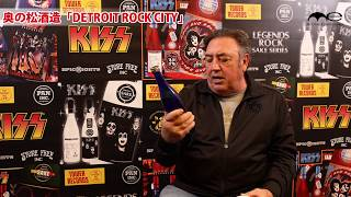 ROCK LEGENDS SAKE SERIES/KISS「DETROIT  ROCK CITY」<奥の松酒造>