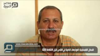 فيديو| الفصائل: اقتحام الأقصى يشعل فتيل الانتفاضة الثالثة