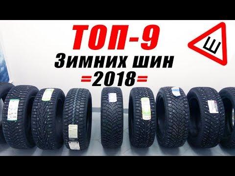 Лучшие зимние шины 2018 /// Шипы