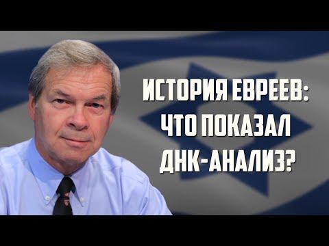 Анатолий Клёсов. 'История евреев: Что показал ДНК-анализ?'