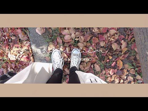 [vlog] 一人暮らしの土曜日の過ごし方キャンドル屋さん映画ポスター屋さんアフタヌーンティーにお友達とお出かけリプライセルの飲み方河川敷をお散歩BTSのムビチケ大分生活