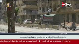 منظمة حظر الأسلحة الكيميائية: تم أخذ عينات من مواقع الهجمات في دوما بسوريا
