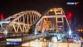 Знаковый этап  Крымский мост стал единой конструкцией из сериала Вести 20 00 смотреть бесплатно виде