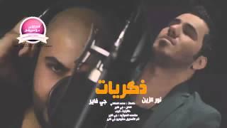 جي فاير & نور الزين - ذكريات 2014