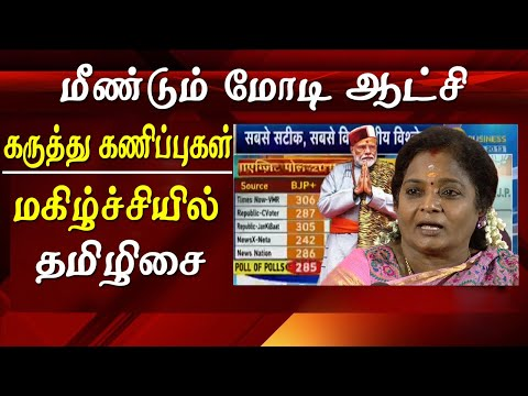 exit poll 2019 lok sabha latest news  tamilisai exit poll 2019 lok sabha latest tamil news live  After nearly two months of high-pitch campaigning and seven phase of hectic poll schedule, now all eyes are on the exit polls to know who is likely to rule the country for the next five years. In one of the first exit poll result, TimesNow-VMR exit poll has given clear majority to BJP-led NDA with 306 out of total 542 seats in Lok Sabha. However, there are instances when exit polls have been off the mark, but before the final results on the May 23rd, the polls may give a wider trend about who is likely to form the government. In the meanwhile Tamil Nadu BJP leader tamilisai Soundararajan have expressed her extreme happiness over the exit poll 2019 Lok Sabha       exit poll 2019 lok sabha latest, sunnews live today news in tamil  for tamil news today news in tamil tamil news live latest tamil news tamil #tamilnewslive sun tv news sun news live sun news   Please Subscribe to red pix 24x7 https://goo.gl/bzRyDm  #tamilnewslive sun tv news sun news live sun news