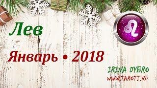 Лев, гороскоп Таро на Январь 2018