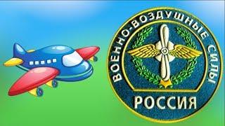 ❤️СУПЕР поздравление с днём   Военно-воздушных сил (День ВВС) России❤️#Мирпоздравлений