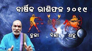 Barsika Rasifala 2019 Odia (Tula, Bicha, Dhanu) || ବାର୍ଷିକ ରାଶିଫଳ ୨୦୧୯ (ତୁଳା, ବିଛା, ଧନୁ) ||