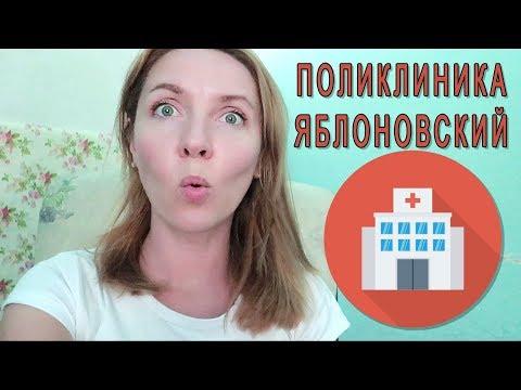 Поликлиника в Яблоновском. Страх, Ужас и все такое )