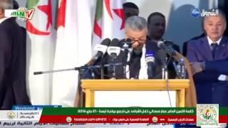 الأمين العام عمار سعداني -التجمع الجهوي بتبسة يوم21 ماي 2016