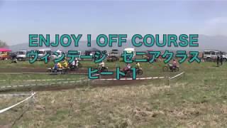 2018年4月22日に阿蘇観光牧場オフロードコースにて 『エンジョイオフコ...