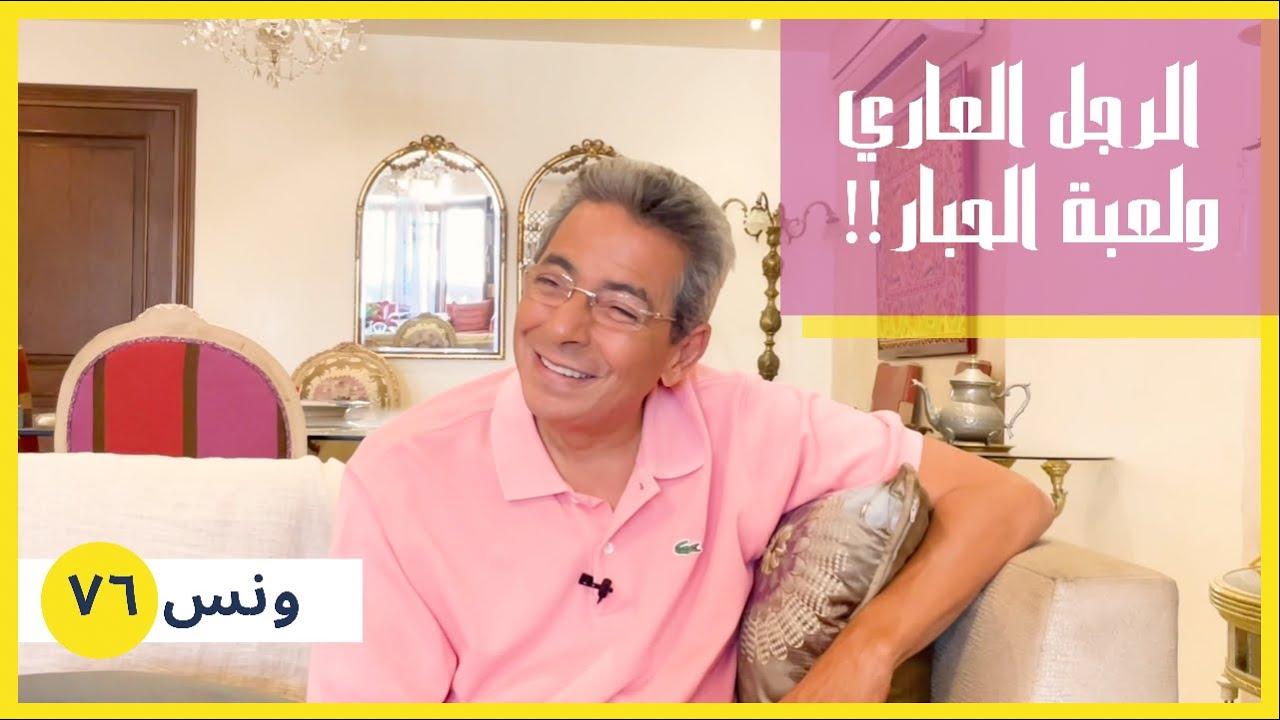 ونس| محمود سعد: الراجل مشي من غير هدوم في الشارع بسبب لعبة الحبار.. بص على نفسك كويس!(٧٦