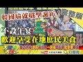 大政治大爆卦線上看 2018-12-06 Political Gossip 韓國瑜就職聖誕趴 不設午宴 歡迎享受在地庶民美食