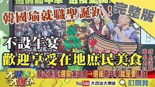 2018.12.06大政治大爆卦完整版 韓國瑜就職聖誕趴!不設午宴 歡迎享受在地庶民美食