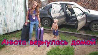 Забираем Аню с поезда, покупки, в городе. (08.19г.) Семья Бровченко.