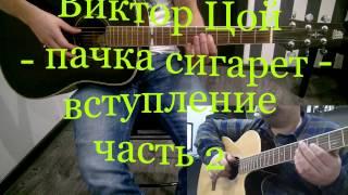 Цой - Пачка сигарет - вступление - ученик Игорь ч 2