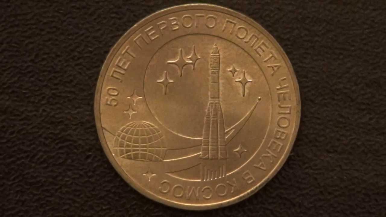Монета 10 рублей космос цена скупка город домодедово
