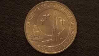 Обзор Монета 10 рублей 50 лет полета в космос (2011) Серия: Знаменательные даты РФ Нумизматика
