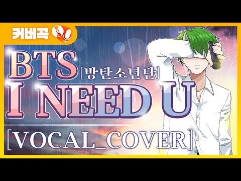BTS(방탄소년단) - I NEED U「Vocal Cover🎤」| 초깨비