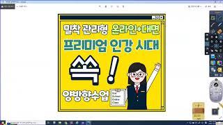 중3 동아 강 통계 #통영유일의 인강! 시시스쿨 온라인…