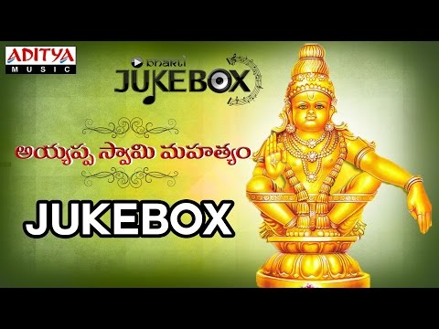 Ayyappa Swamy MahatyamII K.V. Mahadevan || Telugu Devotional Jukebox