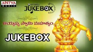 Ayyappa Swamy MahatyamII K.V. Mahadevan || Telugu Devotional Jukebox