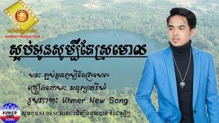 ស្អប់អូនសូម្បីតែស្រមោល~ យឿន សូត្រ អនុស្សាវរីយ៍ (OFFICALI Lyrics Video) Khmer New Song