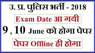 Up police exam date declare 2018 II up police admit card out II