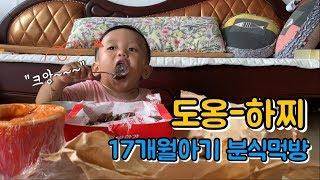 [하찌먹방] 17개월아기,분식먹방,먹방,아기순대먹방,아…