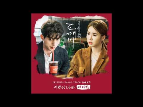 [도깨비 OST Part 5] 에디킴 (Eddy Kim) - 이쁘다니까 (You are so beautiful)