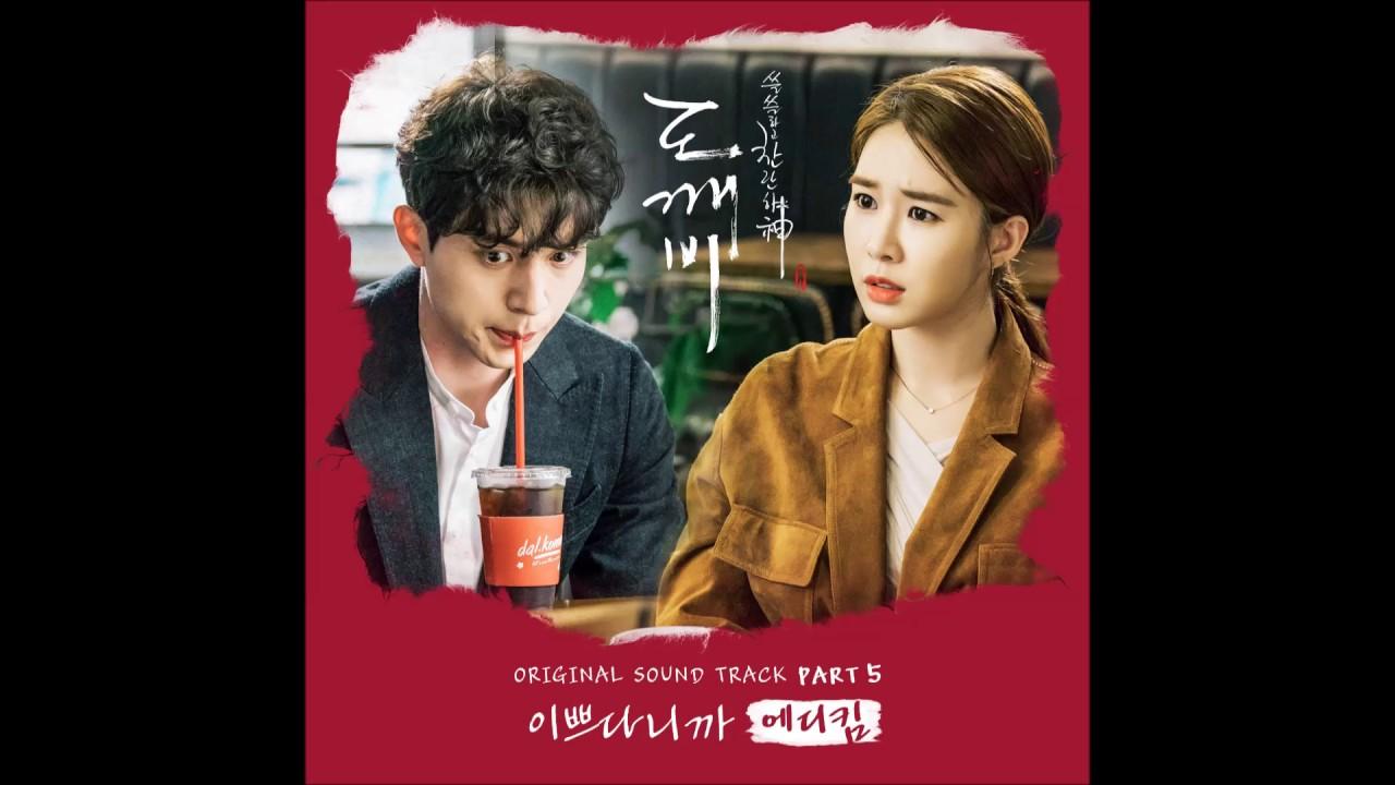 [도깨비 OST Part 5] 에디킴 (Eddy Kim) - 이쁘다니까 (You are so beautiful)(Official Audio)
