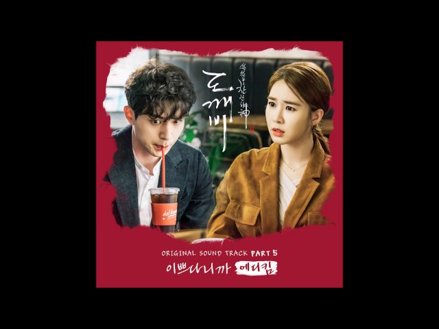Goblin | Guardian: The Lonely and Great God OST (2016