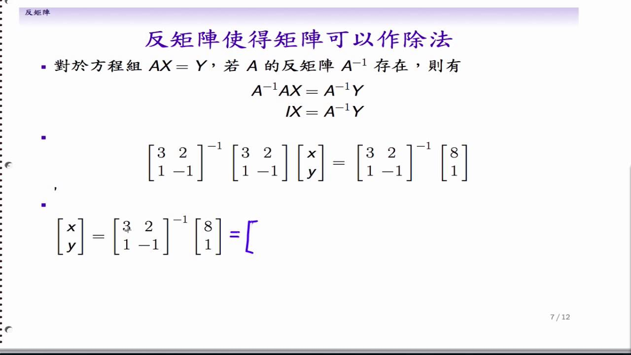 (LA-08, 2013/10/29-6) 利用反矩陣解方程 - YouTube