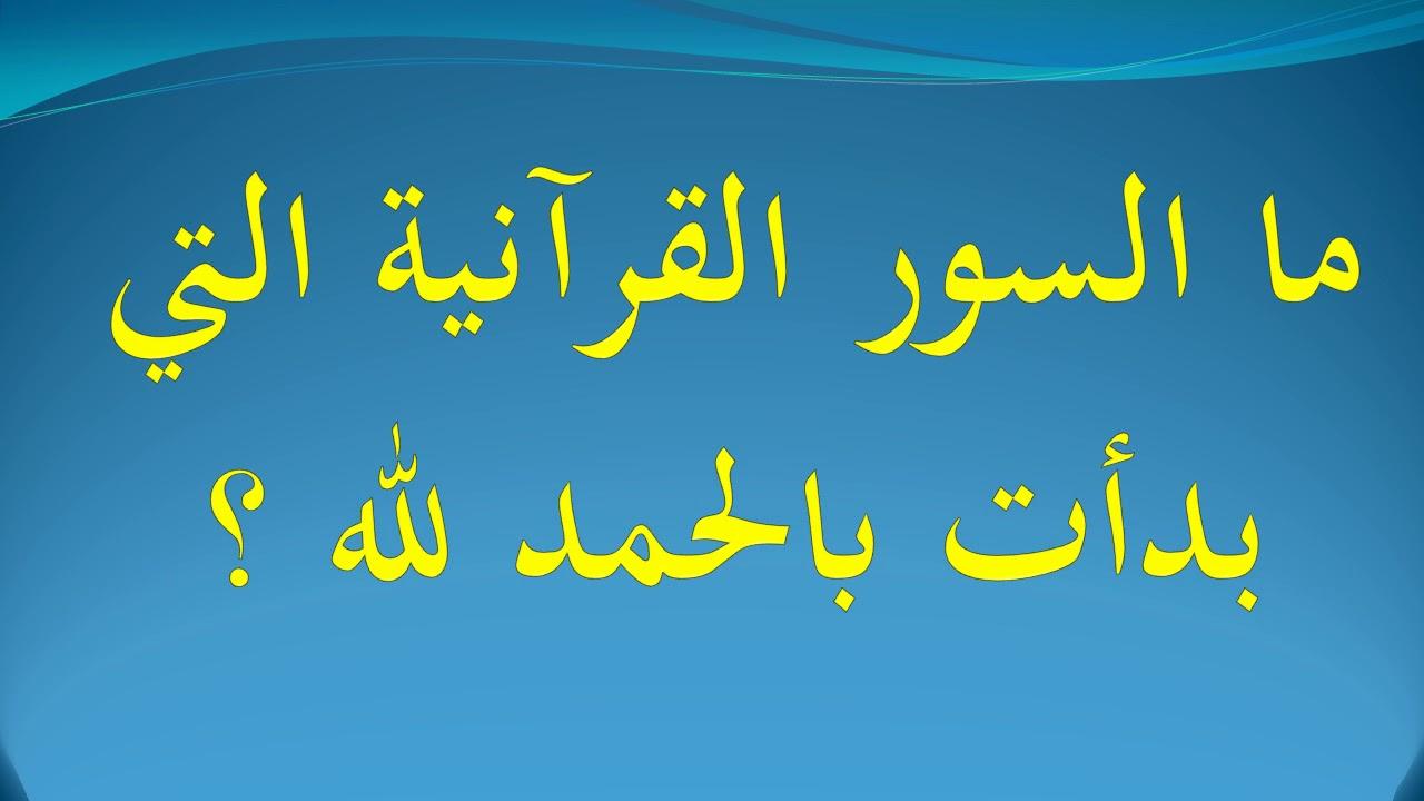 ما السور القرآنية التي بدأت بالحمد لله Youtube