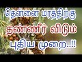 How to pour water to coconut tree   New Agriculture farming Method