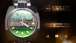 Уникальный лот: камертонные часы Слава. Аукцион Виолити 0+