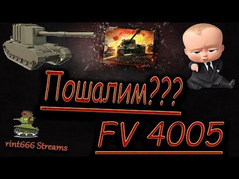 Размер имеет значение!!! FV4005 смотреть только с валидолом!!)))  Стрим World Of Tanks