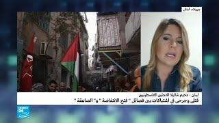 قتلى وجرحى في اشتباكات بين فصائل فلسطينية في مخيم شاتيلا بلبنان