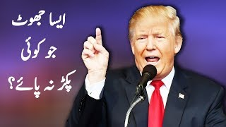 American Sadar Donald Trump Jhoot Bolne Mein Master Niklay