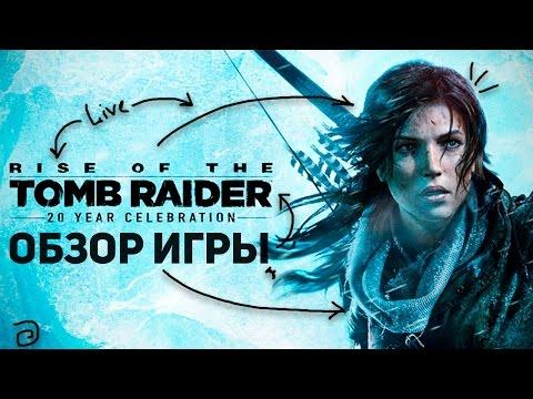 RISE OF THE TOMB RAIDER: ОБЗОР ИГРЫ НА PS4
