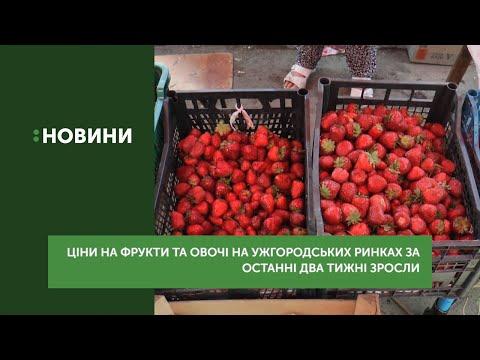 Ціни на фрукти та овочі на ужгородських ринках за останні два тижні зросли