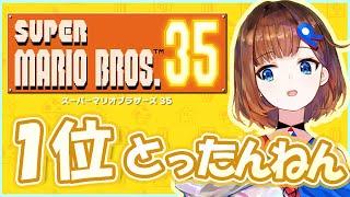【スーパーマリオブラザーズ35】コインと時間を稼いで生き延びる!【根羽清ココロ】