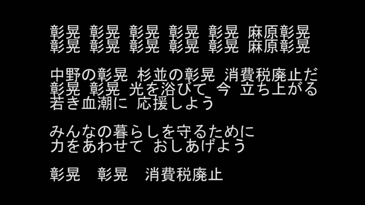尊師マーチ+VOCALOID2 オウム真理教のテーマ曲 選挙バージョン