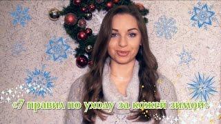видео 7 простых правил, как хорошо выглядеть зимой